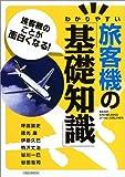 わかりやすい旅客機の「基礎知識」―旅客機のことが面白くなる! (イカロスMOOK)
