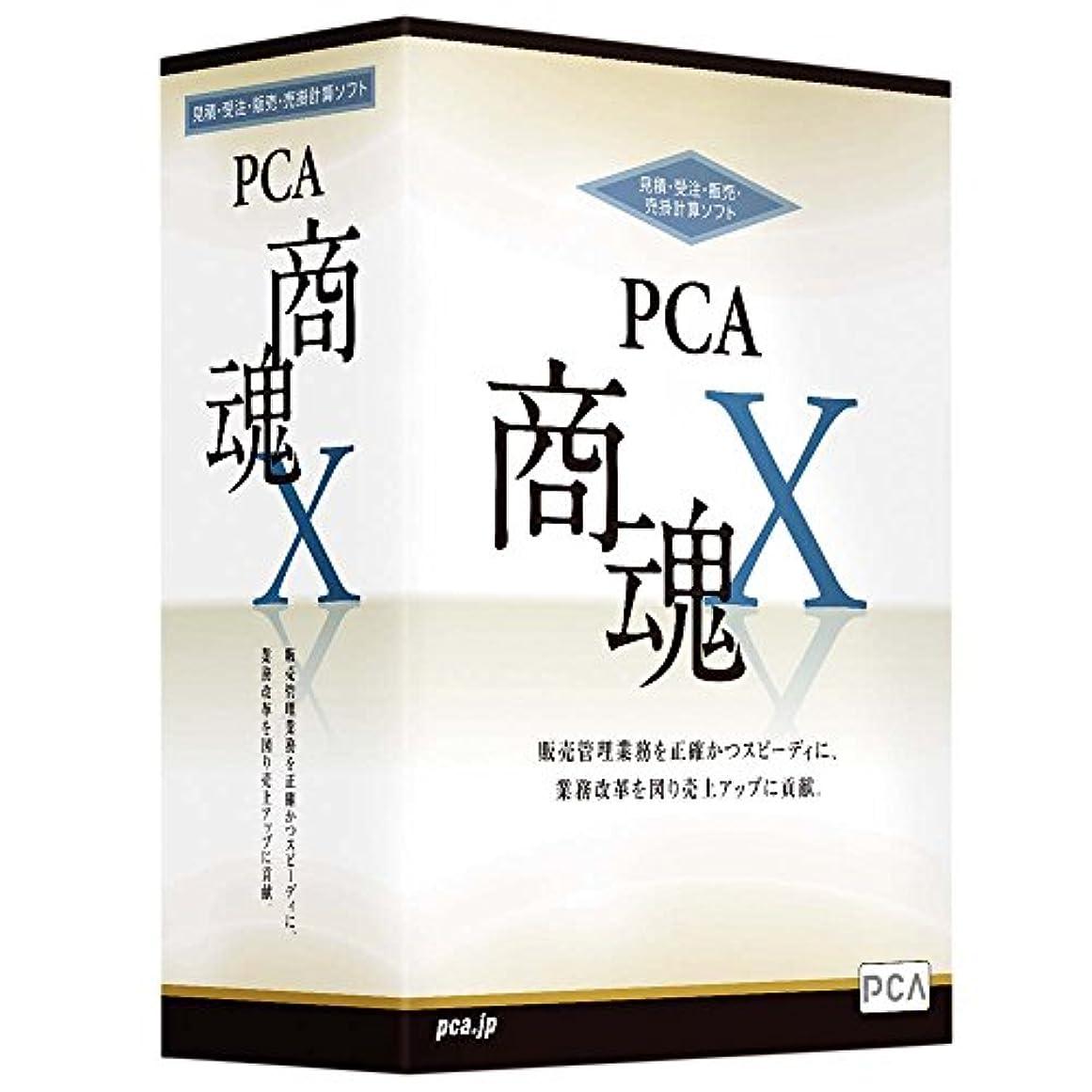 絶対の代名詞破滅PCA商魂X for SQL 2クライアント