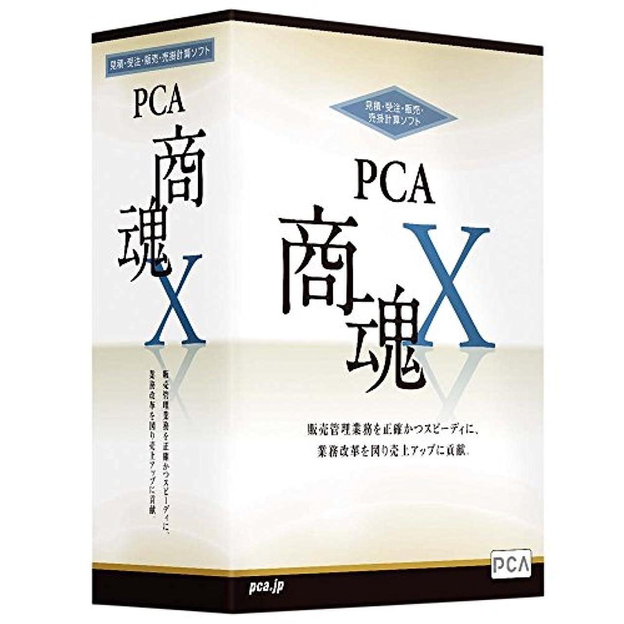 四かどうか手紙を書くPCA商魂X with SQL 2クライアント