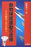 Wing2835 国際派日本人養成講座 No.97 クジラ戦争30年