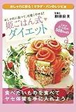 おしゃれに食べて、可愛くやせる! 姫ごはん式ダイエット おしゃれに彩る!サラダ・パンのレシピ 編