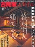 古民家スタイル no.13 (ワールド・ムック 805) 画像
