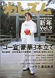わしズムWASCISM〈Vol.9〉