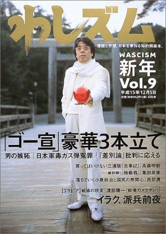 わしズムWASCISM〈Vol.9〉の詳細を見る