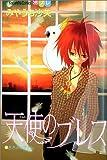 天使のブレス (講談社コミックスフレンドB (1194巻))