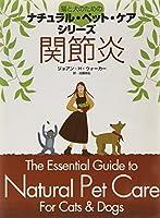 関節炎―猫と犬のためのナチュラル・ペット・ケア・シリーズ