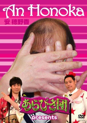 あらびき団 presents 安穂野香 [DVD]の詳細を見る