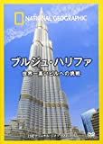 ナショナル ジオグラフィック ブルジュ・ハリファ 世界一高いビルへの挑戦 [DVD]