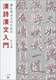書を学ぶ人のための漢詩漢文入門