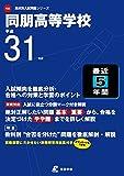 同朋高等学校 平成31年度用 【過去5年分収録】 (高校別入試問題シリーズF22)
