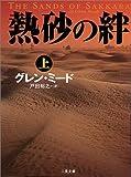 熱砂の絆〈上〉 (二見文庫—ザ・ミステリ・コレクション)