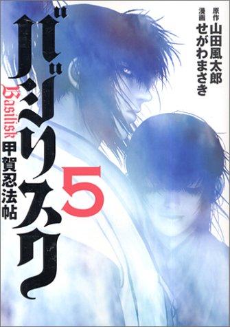 バジリスク~甲賀忍法帖~(5) <完>