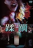 インフェルノ 蹂躙 [DVD]
