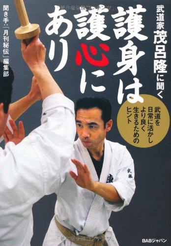 武道家茂呂隆に聞く 護身は護心にあり 武道を日常に活かしより良く生きるためのヒント
