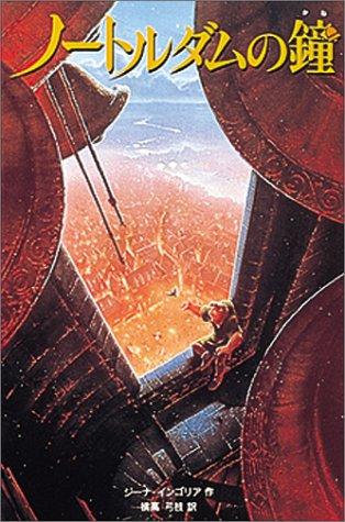 ノートルダムの鐘 (ディズニーアニメ小説版 (2))の詳細を見る