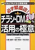 必ず繁盛店!チラシ・DM200%活用の極意―実践!だれにでもできる現場実務シリーズ (DO BOOKS)