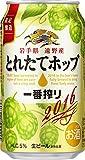 キリン 一番搾り とれたてホップ生ビール 350ml×24本