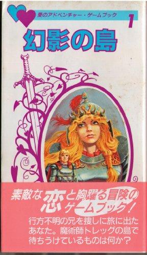 幻影の島 (愛のアドベンチャー・ゲームブック (1))