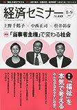 経済セミナー 2009年 09月号 [雑誌]