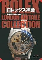 ロレックス神話 (ワールドムック 1103)