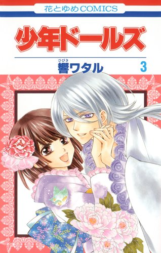 少年ドールズ 第3巻 (花とゆめCOMICS)の詳細を見る
