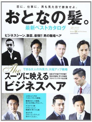 おとなの髪。最新ベストカタログ number 04 ビジネスマン必携!!スーツに似合う職場ヘア。 (SAKURA・MOOK 78 MEN'S HAIR Premium N)