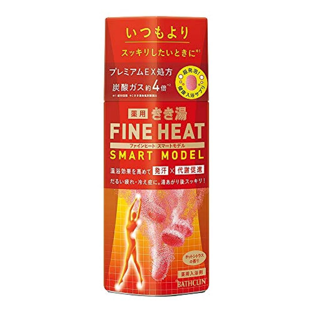 【医薬部外品】きき湯ファインヒート炭酸入浴剤 スマートモデル ホットシトラスの香り 400g 超発泡タイプ