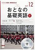 NHK CD テレビ おとなの基礎英語 2017年12月号 (語学CD)