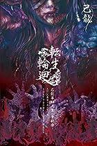己龍単独巡業「転生輪廻」 ~12月21日(金) TOKYO DOME CITY HALL~(初回限定盤) [DVD](在庫あり。)