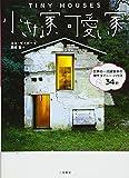 小さな家、可愛い家 世界の一流建築家による傑作タイニー・ハウス34軒