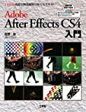 Adobe After Effects CS4入門 (I・O BOOKS)
