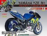 YZR-M1 ロッシモデル 22号 [分冊百科] (パーツ付) (YAMAHA YZR-M1 バレンティーノ・ロッシ モデル)