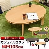 カジュアルこたつテーブル 【楕円形 幅105cm】 本体 リバーシブル天板 テーパー加工脚 ナチュラル