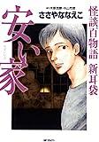 怪談百物語新耳袋 安い家 (MFコミックス)