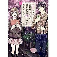 ニーチェが京都にやってきて17歳の私に哲学のこと教えてくれた。 (上) (ビッグコミックススペシャル)