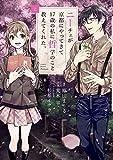 ニーチェが京都にやってきて17歳の私に哲学のこと教えてくれた。 (上) / 原田 まりる のシリーズ情報を見る