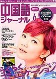 中国語ジャーナル 2011年 06月号 [雑誌]