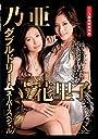 3周年記念作品 ダブルドリーム スーパースペシャル 乃亜 立花里子 / REAL(レアル) DVD