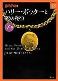 ハリー・ポッターと死の秘宝 7-2 (ハリー・ポッター文庫)