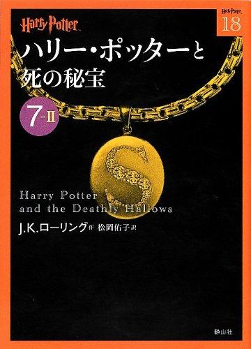 ハリー・ポッターと死の秘宝 7-2 (ハリー・ポッター文庫)の詳細を見る