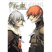 公式ファンブック 咎狗の血 True Blood/First Edition