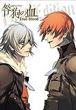 公式ファンブック 咎狗の血 True Blood/First Edition / ニトロプラスキラル のシリーズ情報を見る