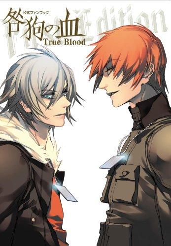 公式ファンブック 咎狗の血 True Blood/First Editionの詳細を見る