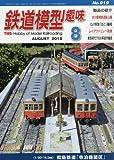 鉄道模型趣味 2018年 08 月号 [雑誌]