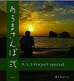 M.S.S Project special あろまさんぽ 弐 (ロマンアルバム)