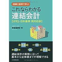 これならわかる連結会計〈IFRS・日本基準両対応版〉