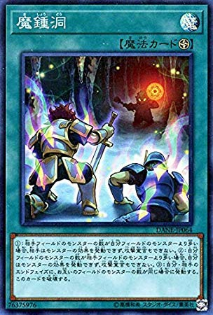 遊戯王カード 魔鍾洞(スーパーレア) ダーク・ネオストーム(DANE) | フィールド魔法 スーパー レア