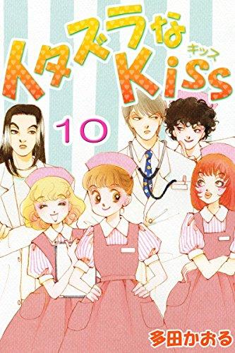 イタズラなKiss(フルカラー版) 10巻