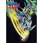 模型戦士ガンプラビルダーズビギニングG  ビジュアルガイド (ホビージャパンMOOK 369)