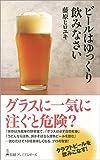 ビールはゆっくり飲みなさい 日経プレミアシリーズ 画像